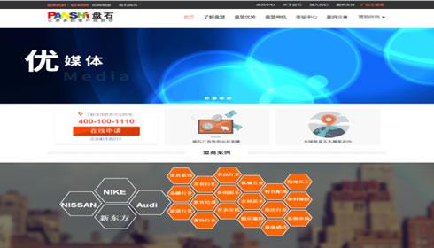 盘石信息网站定制案例