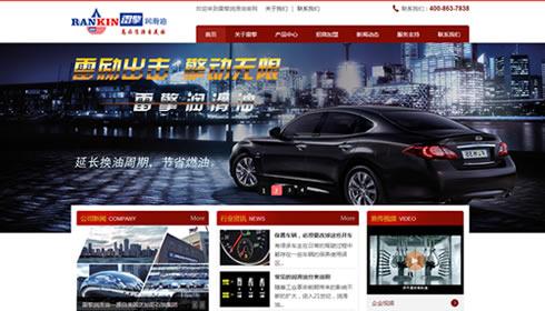 雷擎润滑油公司网站定制案例