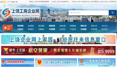 上饶企业信息网建站案例