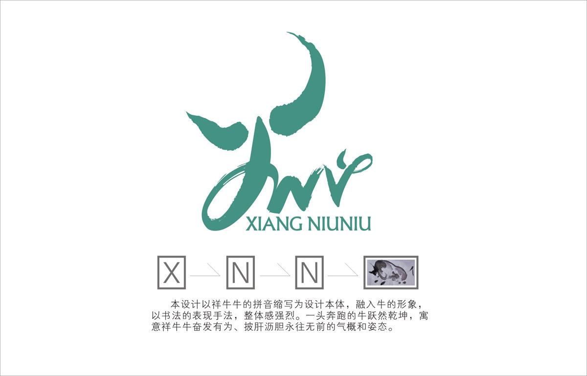 祥牛牛农业科技logo设计